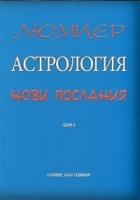 Астрология за всеки Т.5: Астрология - нови послания