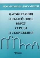 Натоварвания и въздействия върху сгради и съоръжения / С изменения 2005 г.
