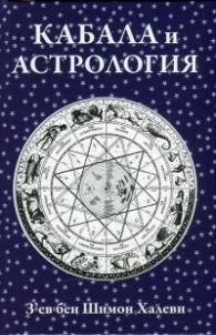 Кабала и астрология