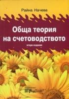 Обща теория на счетоводството/ Второ издание
