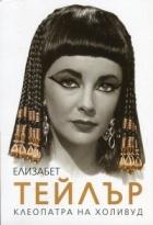Елизабет Тейлър - Клеопатра на Холивуд