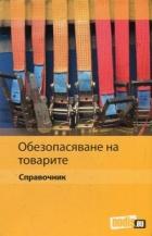 Обезопасяване на товарите. Справочник