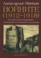 Войните (1912-1918)