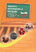 Частното образование и обучение / Справочен каталог 2005