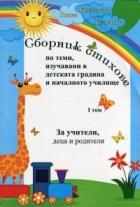 Сборник стихове по теми, изучавани в детската градина и началното училище Т.1