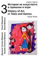 История на изкуството в приказки и игри Ч.3