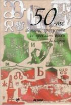 50-те светини, пред които се прекланя всеки българин/ твърда корица