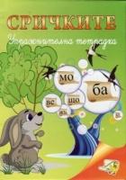 Сричките. Упражнителна тетрадка