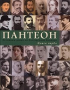 Пантеон Т.1-2: Бележити дейци на българската култура