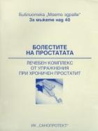 Болестите на простатата