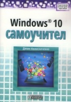 Windows 10 самоучител