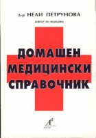 Домашен медицински справочник