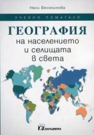 География на населението и селищата в света. Учебно помагало