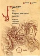Градът във Второто българско царство. Раждане, типология и структура