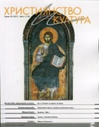 Християнство и култура; Бр.1/2017