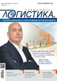 ЛОГИСТИКА - бр.6/2018
