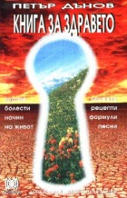 Книга за здравето