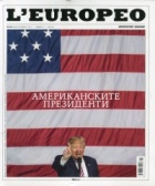 L'Europeo №54/ Февруари - Март 2017