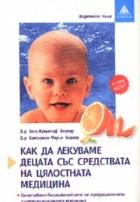 Как да лекуваме децата със средствата на цялостната медицина