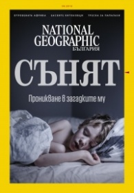 National Geographic България 08/2018