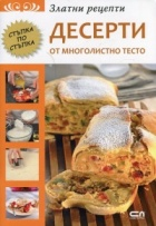 Златни рецепти: Десерти от многолистно тесто
