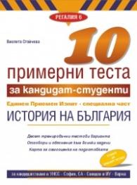10 примерни теста за кандидатстуденти за подготовка за ЕПИ - специална част История на България