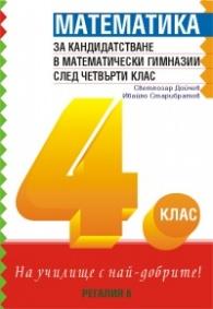 Математика за кандидатстване в математически гимназии след 4. клас