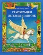 Старогръцки легенди и митове (Ново преработено издание)