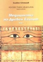 Медицината на Древен Египет Т.1