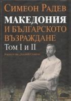 Македония и Българското възраждане Т. I и II