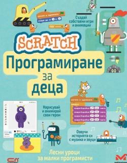 scratch: Програмиране за деца /Лесни уроци за малки програмисти/