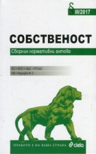 Собственост. Сборник нормативни актове /2017