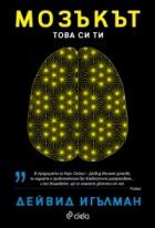Мозъкът. Това си ти