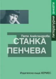 Станка Пенчева: литературни анкети