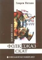Фолк-Джаз-Скат. Хорови песни от Георги Петков