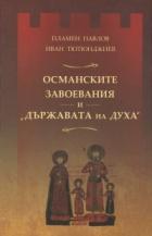 Османските завоевания и