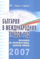 България в международния трудов ред 2007