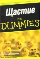 Щастие for Dummies