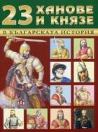 23 ханове и князе в българската история