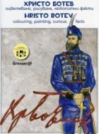 Христо Ботев. Оцветяване, рисуване, любопитни факти