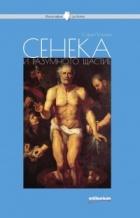 Сенека и разумното щастие