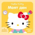Моят ден (Hello Kitty)