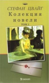 Стефан Цвайг. Колекция новели Т.1/ твърда подвързия