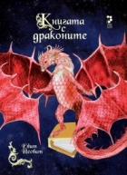 Книгата с драконите