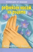 Рефлексен масаж на ръцете