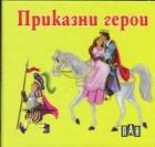 Приказни герои/ картонена книжка