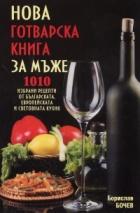 Нова готварска книга за мъже/ мека корица