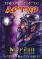 Артур: Мерлин - жрецът на друидите ч.2