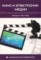 Кино и електронни медии