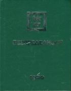 Безпределност I (1930)